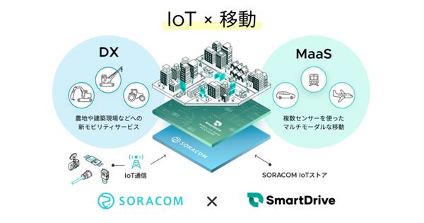 スマートドライブとソラコム、プラットフォームの連携開始 「IoT×移動 ...